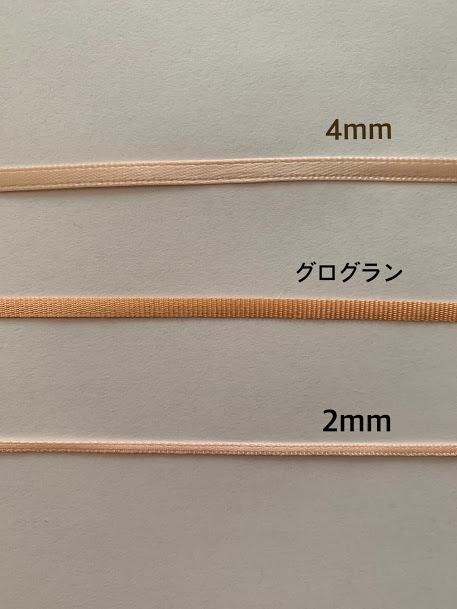 画像4: ダブルサテンリボン(ピーチ幅4mm)